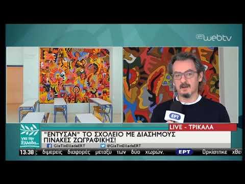 «Έντυσαν»το σχολείο με διάσημους πίνακες ζωγραφικής! | 12/2/2019 | ΕΡΤ