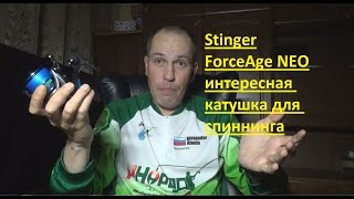 Катушка для спиннинга стингер форс эйдж