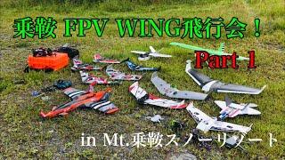 乗鞍 FPV WING飛行会 Part1