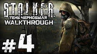 Прохождение S.T.A.L.K.E.R.: Тень Чернобыля — Часть #4: РЕЙД В ТЁМНУЮ ДОЛИНУ