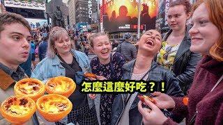紐約路人第一次吃蛋塔?!