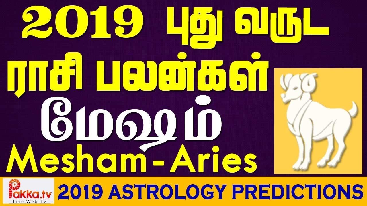 Mesham (Aries) Yearly Astrology Horoscope 2019 | New Year Rasi