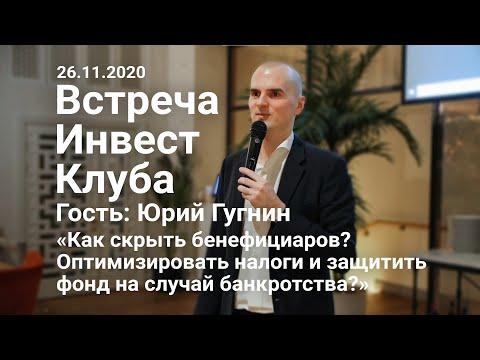 Юрий Гугнин «Как скрыть бенефициаров? Оптимизировать налоги и защитить фонд на случай банкротства?»