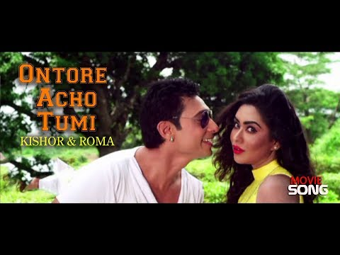 ontore acho tumi by kishor and roma bangla movie song