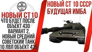 ЧТО БУДЕТ ПОСЛЕ ОБЪЕКТ 430 ВАРИАНТ 2 WOT, НОВЫЙ СРЕДНИЙ ТАНК СССР 10 ЛВЛ ОБЪЕКТ 435 World of Tanks