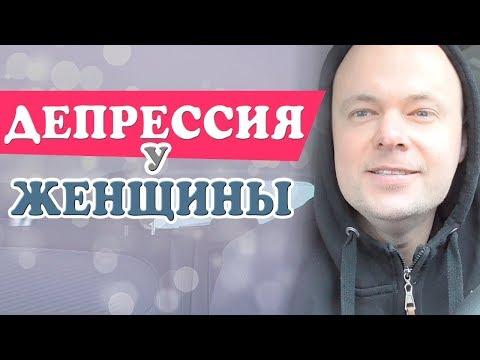 ДЕПРЕССИЯ У ЖЕНЩИНЫ. Денис Косташ.
