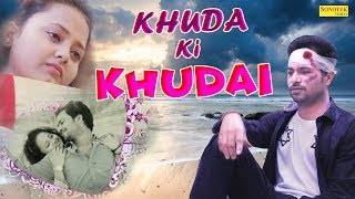 Latest Sad Song 2018 | Khuda Ki Khudai By Vijay Badshah | Hindi Superhit Song | Trimurti