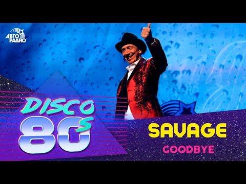 🅰️ Savage - Goodbye (Дискотека 80-х 2015, Авторадио)