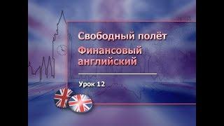 Английский язык для финансистов. Часть 7. Уолл Стрит и Лондонский Сити