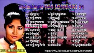 ចម្រៀងជ្រើសរើស រស់ សេរីសុទ្ឋា ទី១ (២៧ បទ)II Ros Sereysothea Collection 1 (27 tracks)