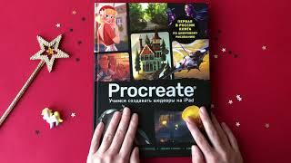 Книга Procreate. Учимся создавать шедевры на iPad. Обзор от профессионального иллюстратора