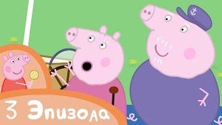 Свинка Пеппа - Бабушка Свинка и Дедушка Свин - Сборник (3 эпизода) - Мультики