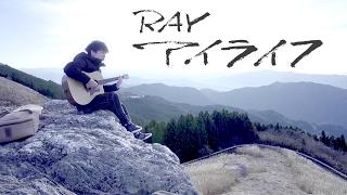 アイライフ / RAY
