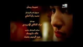 "Ramadan - Clip ""Zina"" par Issam Kamal 2014 موسيقى مسلسل زينة"