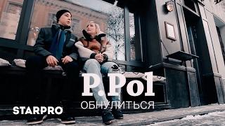 P.Pol - Обнулиться