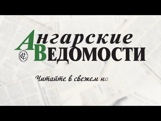 По страницам «Ангарских ведомостей»
