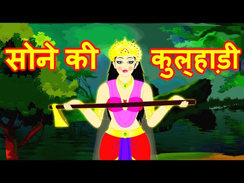 The Golden Axe Hindi kahaniya for kids