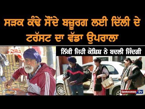 Biggest attempt of Delhi's trust for helpless old man