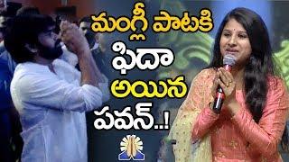 Pawan Kalyan Shocking Reaction To Mangli Song    Mangli Song On Chiranjeevi    NSE