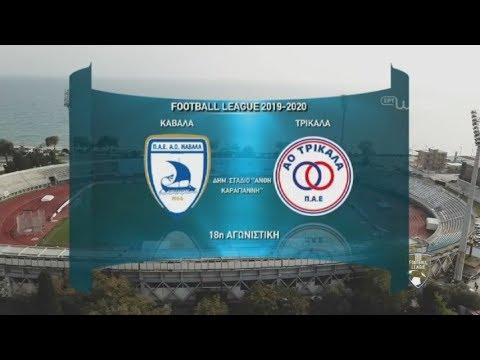 Football League: ΚΑΒΑΛΑ -ΤΡΙΚΑΛΑ  0-0 | ΟΛΟΚΛΗΡΟΣ ΑΓΩΝΑΣ | 01/02/2020 | ΕΡΤ