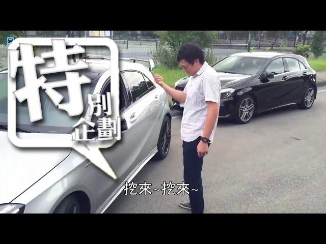 [ 特別企劃 ] 遇上熱心路人主動幫忙路邊停車 你會...?
