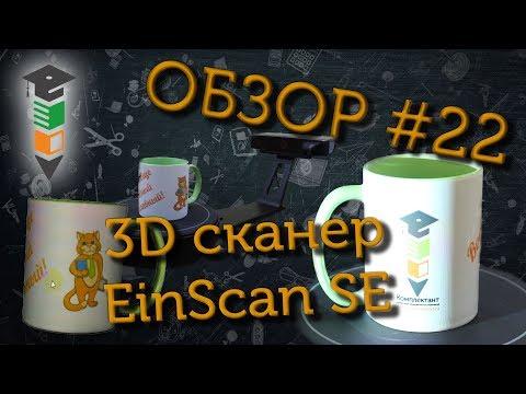 Обзор #22 3D сканер EinScan SE