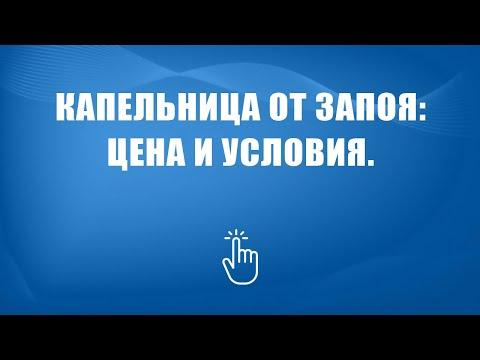 Капельница от запоя цена в Москве | Моя семья - моя крепость