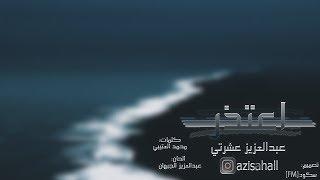 تحميل اغاني عبدالعزيز عشرتي | اعتذر | 2018 MP3