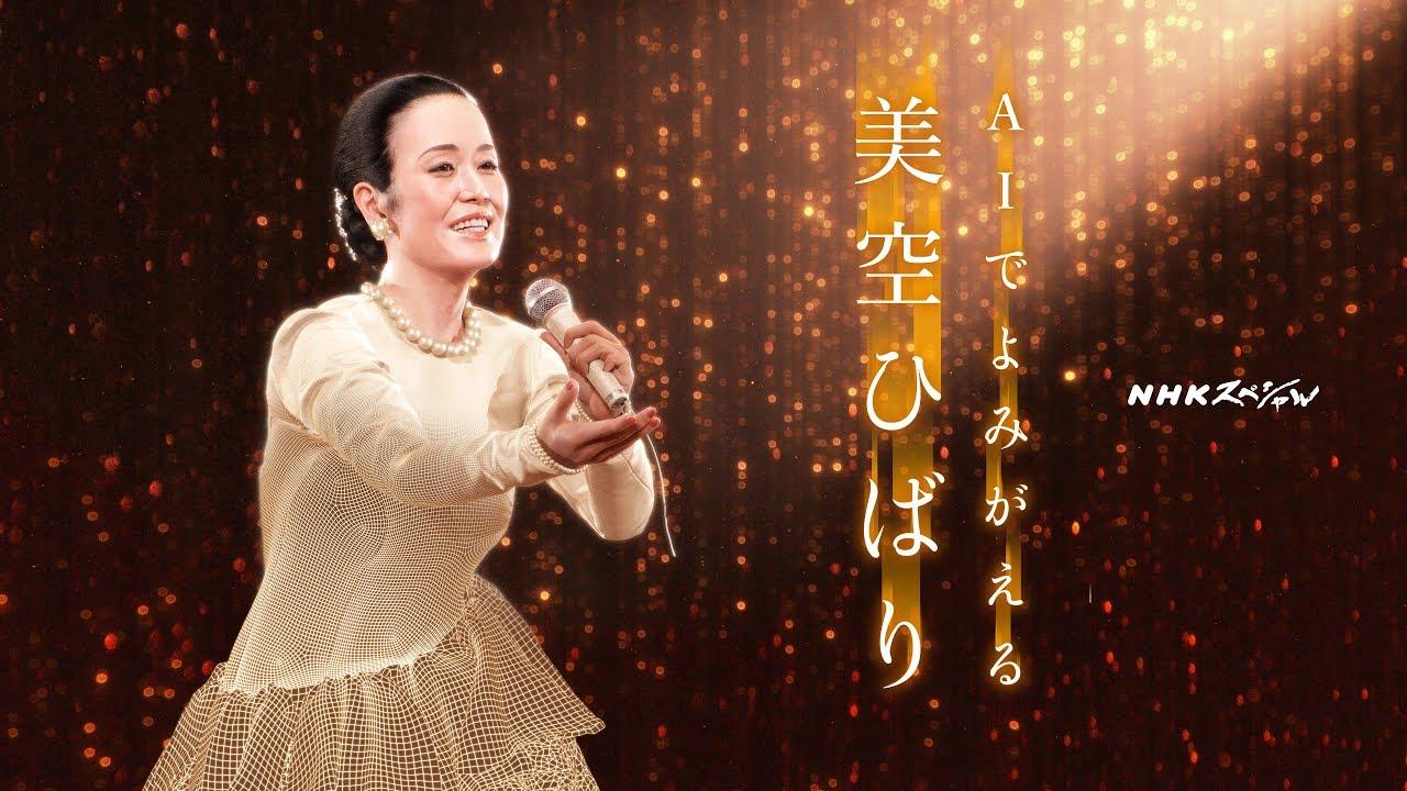 [NHKスペシャル] AIでよみがえる美空ひばり | 新曲 あれから | NHK