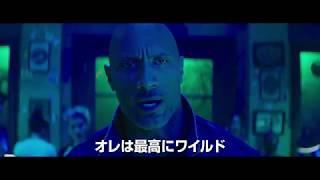 ワイルド・スピード/スーパーコンボ(原題 Fast & Furious Presents: Hobbs & Shaw ) – 映画予告編