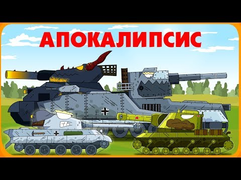 Операция Апокалипсис - Мультики про танки видео