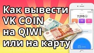 Как вывести VK COIN на QIWI кошелёк или деньги на карту