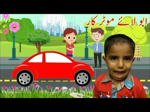 abbu laye motor car urdu poems