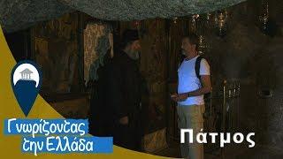 Πάτμος | Στο Σπήλαιο της Αποκάλυψης και στην παραλία Λάμπη
