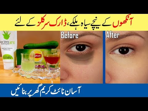 Remove Under Eyes Dark Circles Homemade Night Cream Home Remedies Urdu Hindi