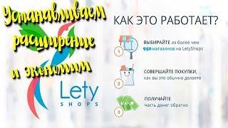 Браузерное расширение от LetyShops! Теперь получать кэшбэк стало еще проще!