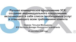 Создание индивидуального коммерческого предложения 3CX, отвечающего всем требованиям клиента.