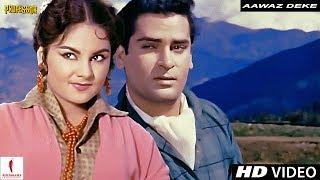 Aawaz Deke | Professor | Full Song HD | Shammi Kapoor