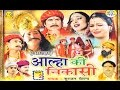 Alha Ki Nikasi Part 2||आल्हा की निकासी||Surjan Chaitanya | Trimurti Cassettes