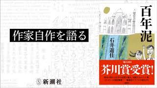 [作家自作を語る]芥川賞受賞!『百年泥』石井遊佳|新潮社