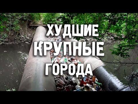 ХУДШИЕ КРУПНЫЕ ГОРОДА РОССИИ /ГОРОДА РОССИИ/ТУРИЗМ/ПУТЕШЕСТВИЯ