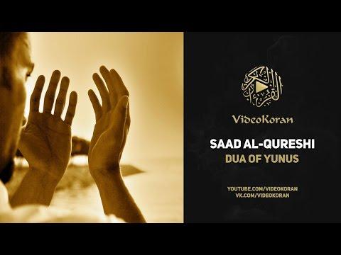 Дуа пророка Юнуса ﷺ   Dua Of The Prophet Yunus ﷺ