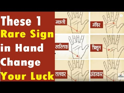 Rare palmistry sign in palm reading | Money signs in