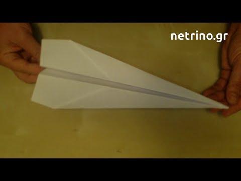 Πως να φτιάξετε χάρτινο αεροπλανάκι