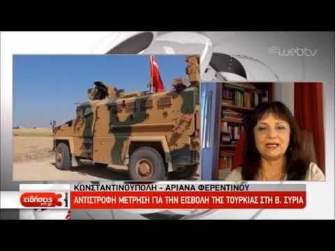 Αντίστροφη μέτρηση για τουρκική στρατιωτική επιχείρηση στην βόρεια Συρία | 07/10/2019 | ΕΡΤ