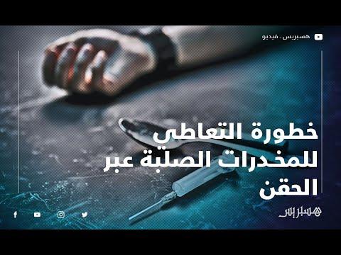 خطورة التعاطي للمخدرات الصلبة عبر الحقن.. شاهد ماذا يقول الشارع المغربي بخصوص الموضوع