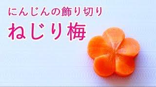 Carrot Flowers Carving Garnish 人参 飾り切り - ねじり梅・ねじ梅の作り方