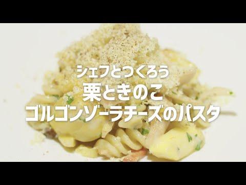 シェフとつくろう Delicious.IBARAKI 栗ときのこ ゴルゴンゾーラチーズのパスタ