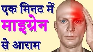 How To Cure Migraine Pain | Headache Problem | सिर दर्द का इलाज | Daily Health Care