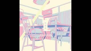 YOASOBI「たぶん」(幻のアコースティックバージョン)